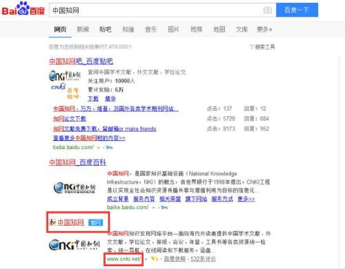 校园英语杂志已将发表的论文如何在新版中国知网上检索