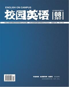 2017年03期中旬校园英语杂志目录