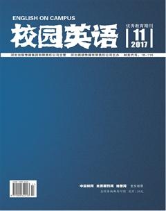 2017年04期中旬校园英语杂志目录