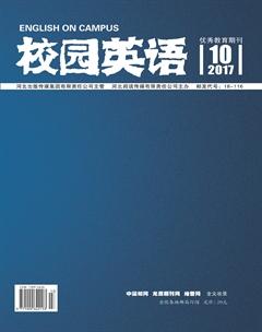 2017年04期上旬校园英语杂志目录