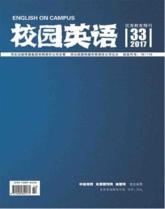 2017年第33期校园英语杂志目录