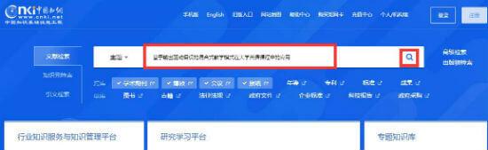 校园英语杂志发表的论文如何在中国知网上检索