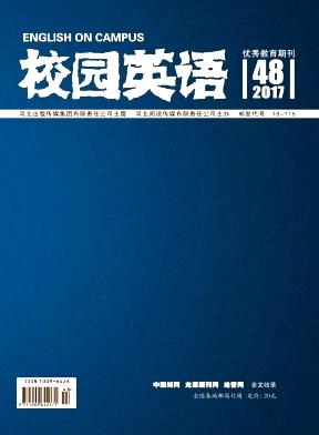 《校园英语》杂志省级G4期刊,知网收录