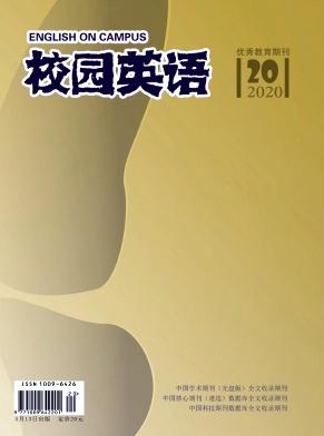 2020年第20期校园英语杂志目录