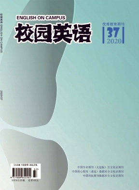 2020年第37期校园英语杂志目录