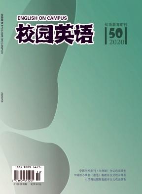 2020年第50期校园英语杂志目录