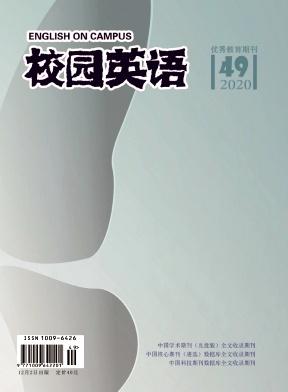 2020年第49期校园英语杂志目录