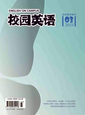 2021年第03期校园英语杂志目录