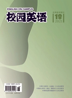 校园英语杂志2021年第18期目录