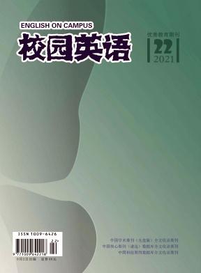 校园英语杂志2021年第22期目录