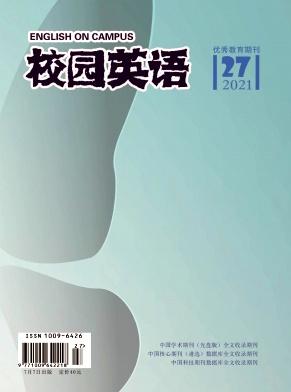 校园英语杂志2021年第27期目录