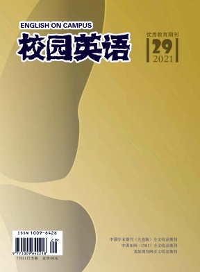 校园英语杂志2021年第29期目录
