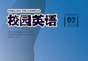 2020年第08期校园英语杂志目录